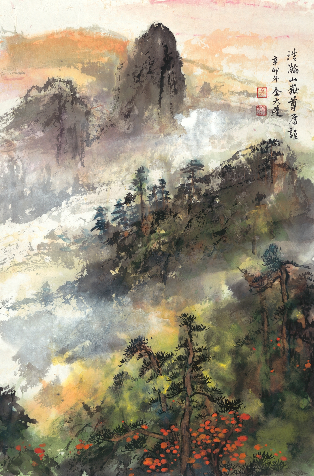 Who Forms the Mountain? Chinese brush painting by Amy Da-Peng King