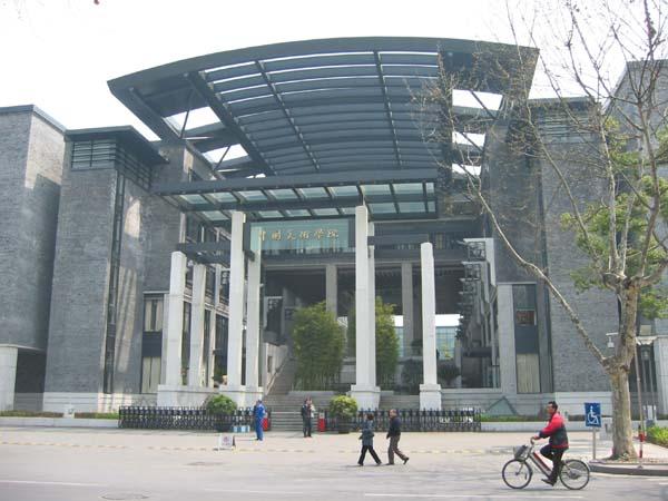 China Art Academy entrance.